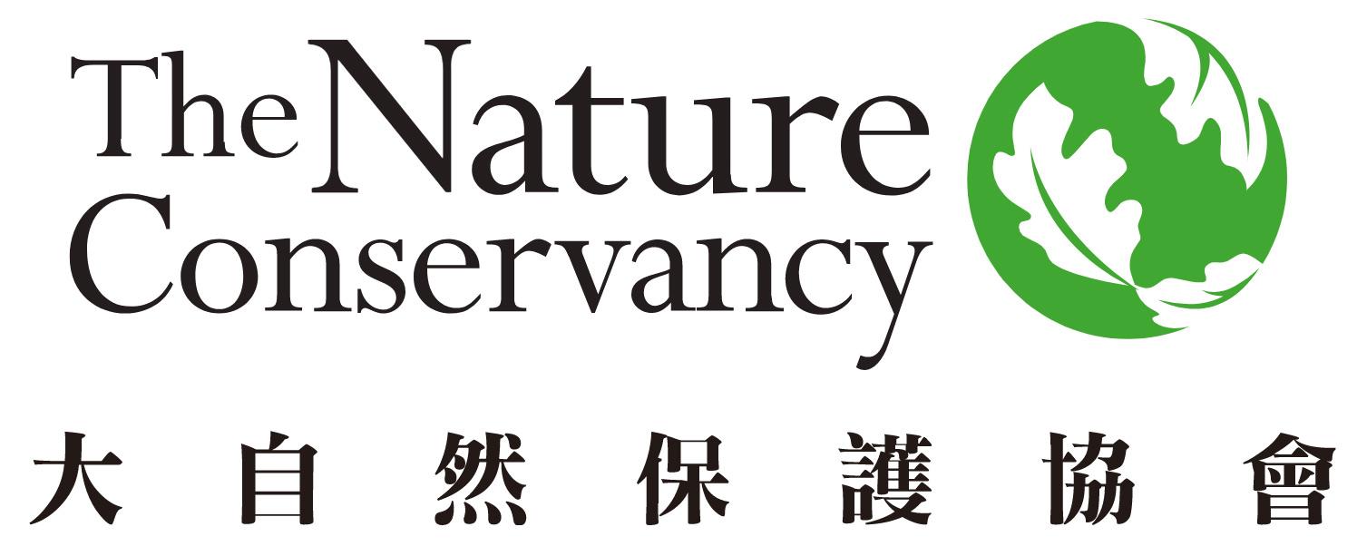大自然保護協會